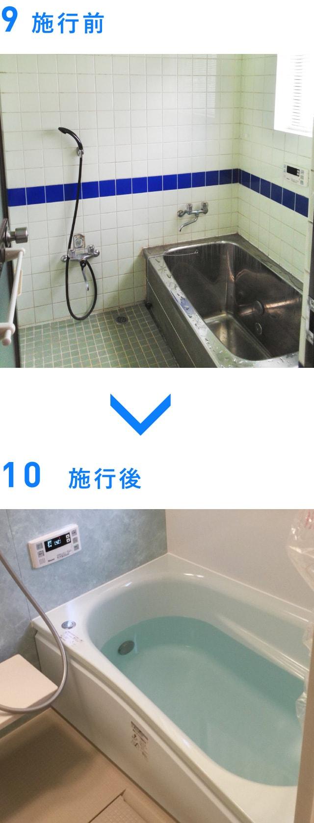 風呂工事の手順