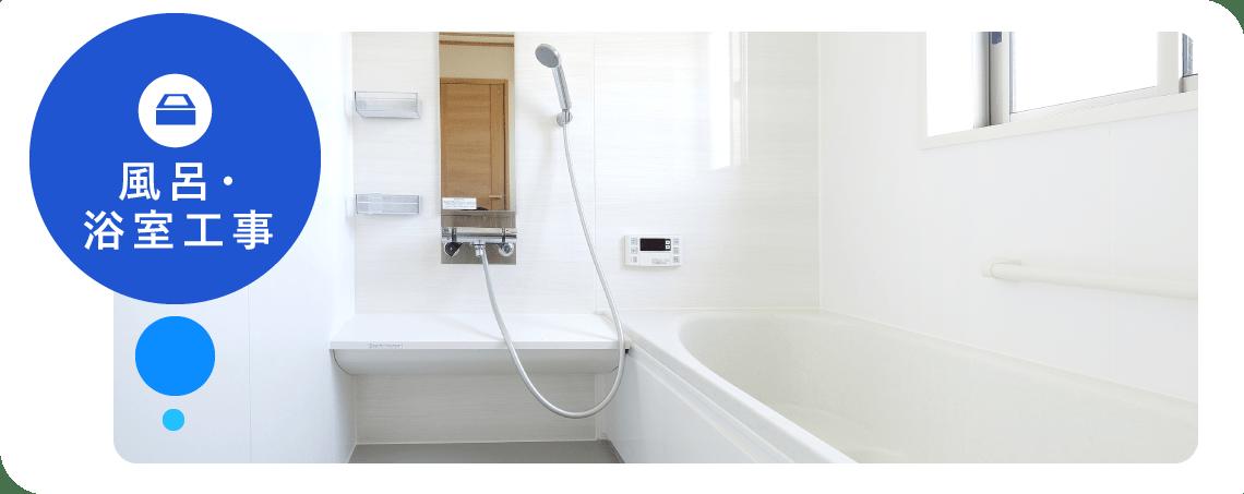 風呂・浴室工事