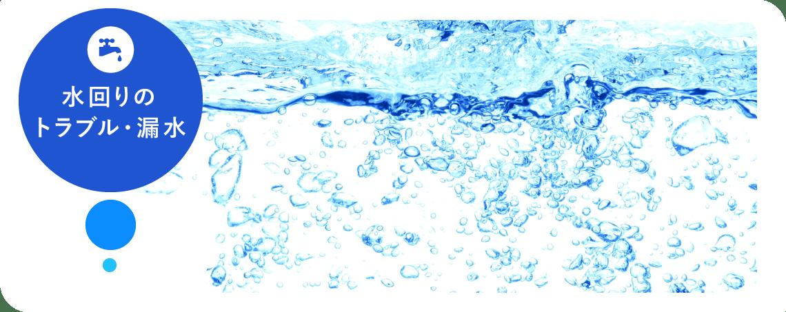 水回りのトラブル・漏水